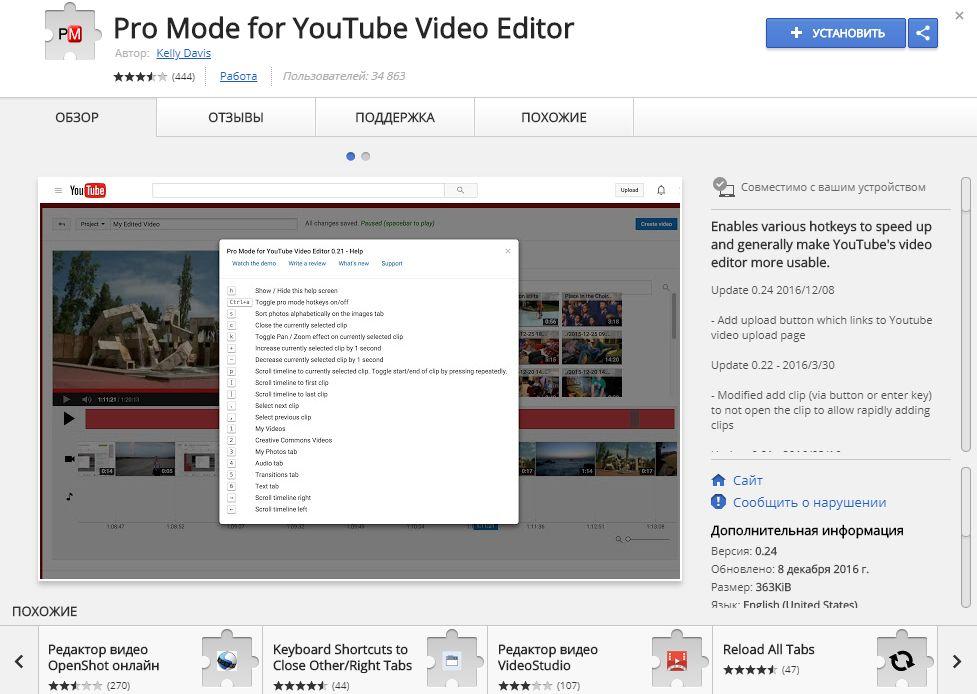 расширения для Youtube 2
