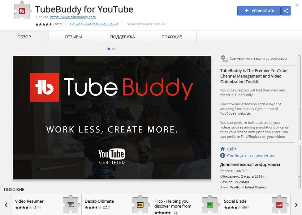 расширения для Youtube 7