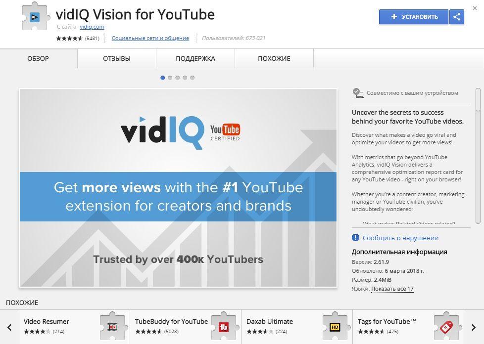 расширения для Youtube 8