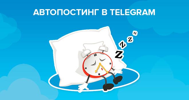автопостинг в телеграм