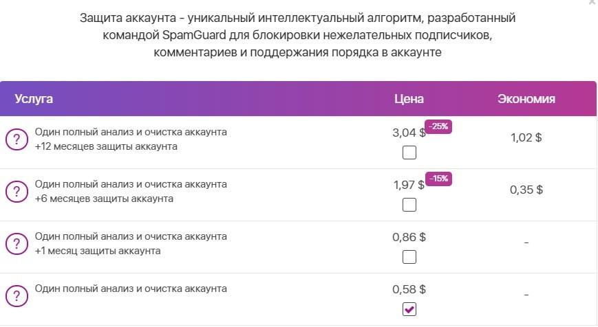 чистка аккаунтов в Instagram 10