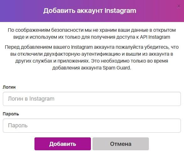 чистка аккаунтов в Instagram 2