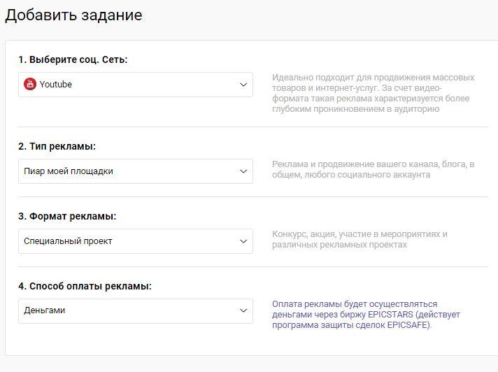 Обзор сервиса по поиску блогеров Epicstars.com 2
