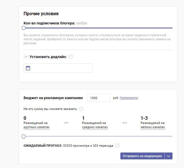 Обзор сервиса по поиску блогеров Epicstars.com 3