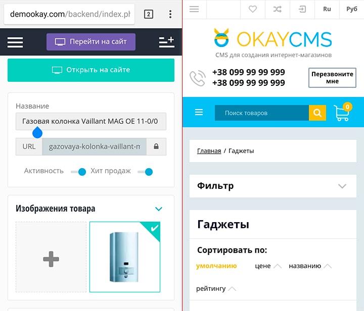 Обзор OkayCMS 13