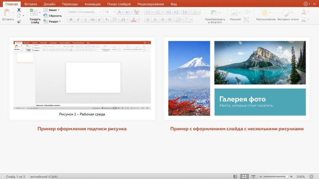 презентация в PowerPoint 5