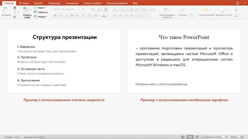 презентация в PowerPoint 2