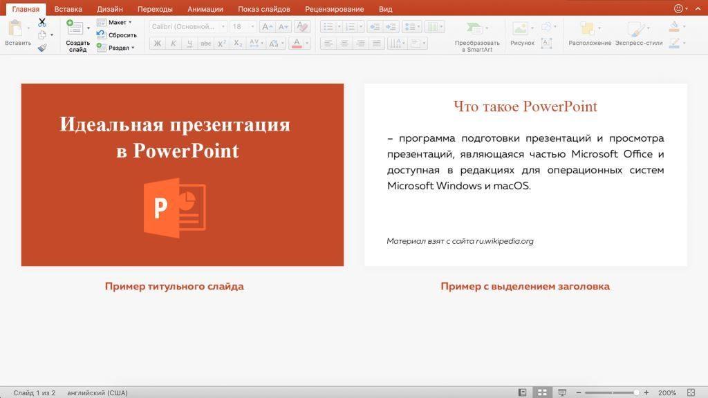 презентация в PowerPoint 1