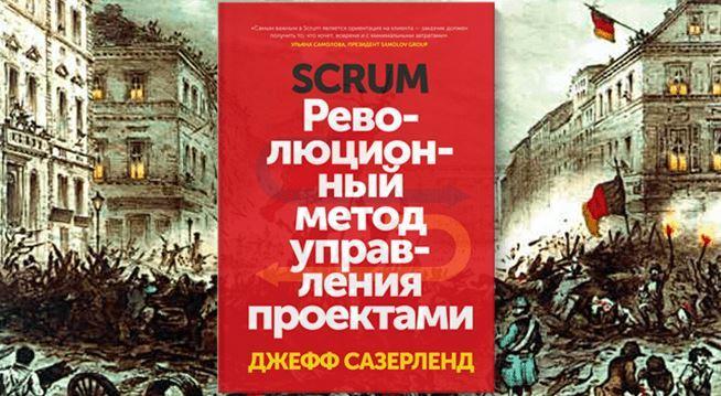 «Scrum: Революционный метод управления проектами» Джефф Сазерленд