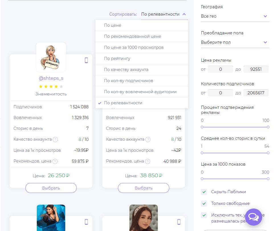 Storiesgain сервис