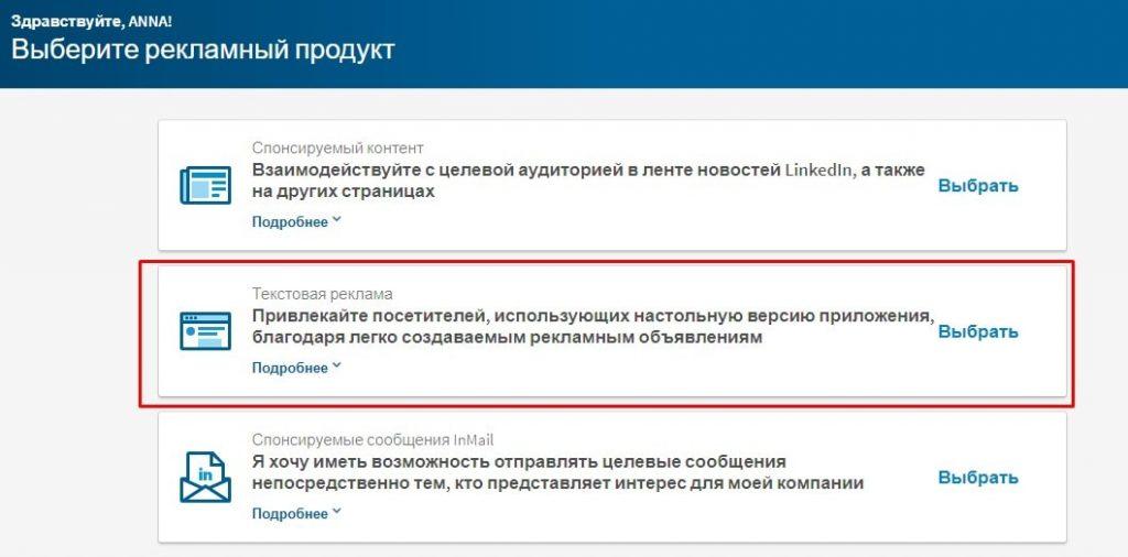 таргет в LinkedIn 15
