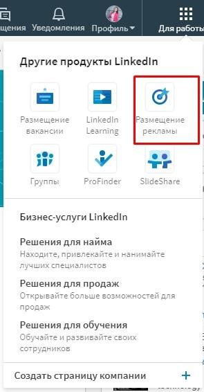таргет в LinkedIn 20