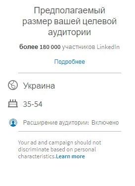 таргет в LinkedIn 9
