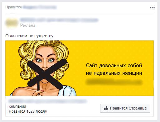 пример рекламы в Фейсбуке