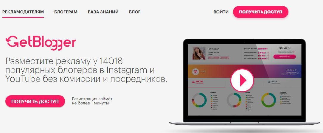 платформа для поиска блогеров в Instagram и YouTube GetBlogger.