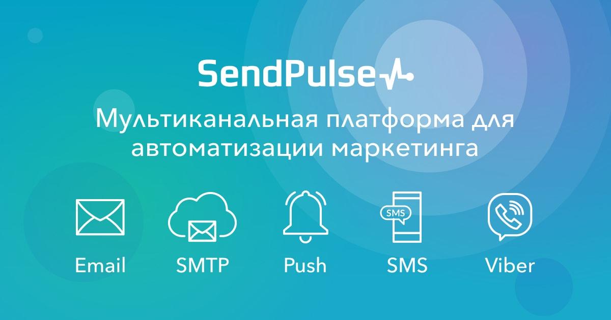 Обзор Sendpulse