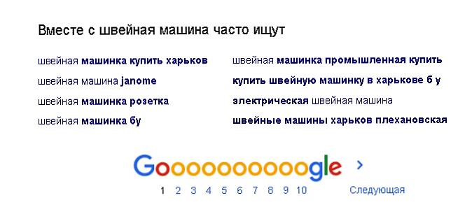 Подбираем ключи по поисковым подсказкам