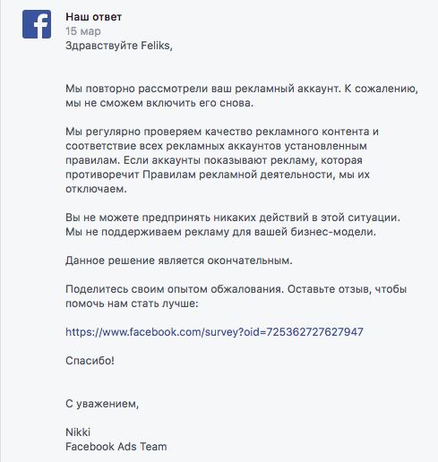 Блокировки рекламных аккаунтов в Facebook 1