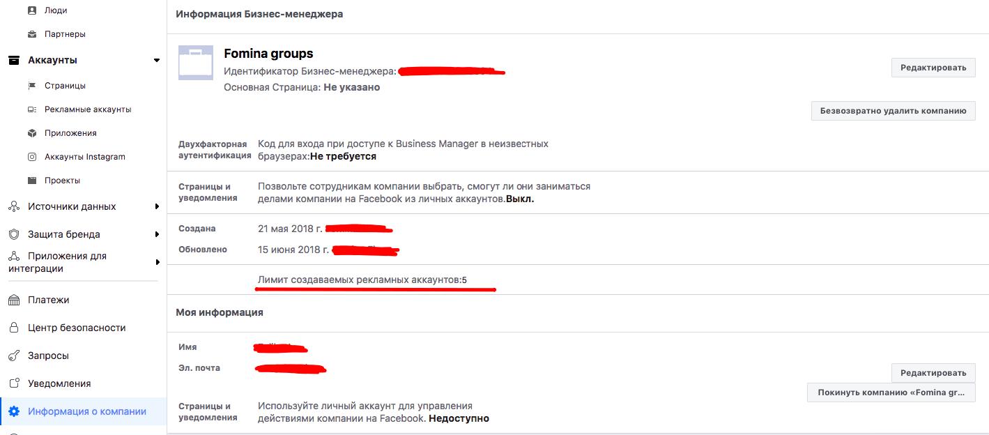 Блокировки рекламных аккаунтов в Facebook 3