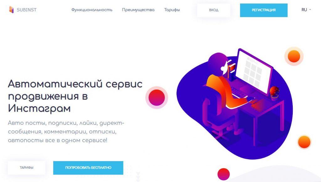 обзор subinst.ru