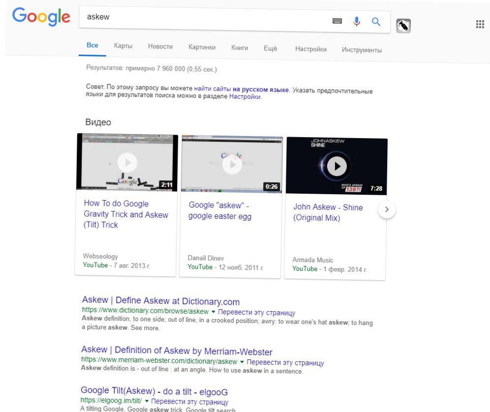 askew от Google