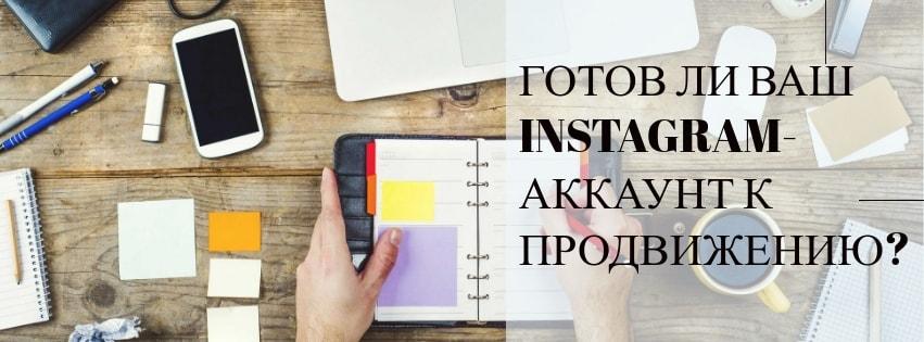 Готов ли Ваш Instagram-аккаунт к рекламе?