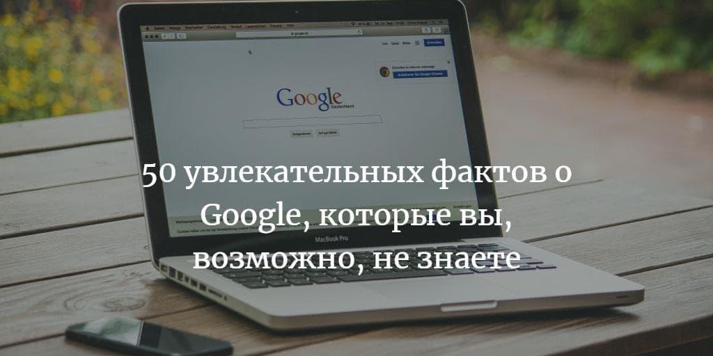 факты о Google