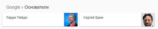 факты о Google 2