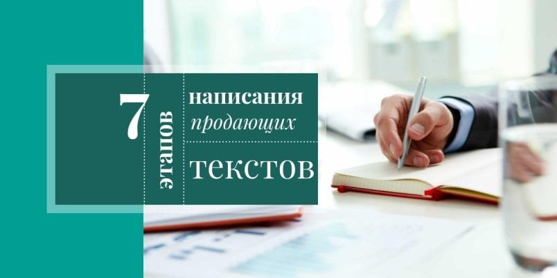 этапы написания продающих текстов