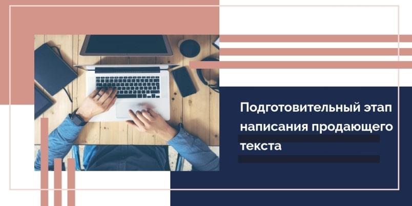 Подготовительный этап написания продающего текста
