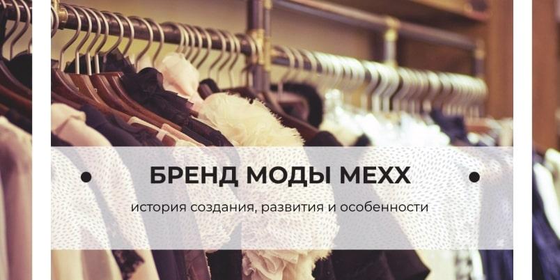 бренд моды Mexx