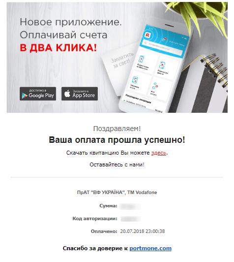 Транзакционное письмо от Portmone.com