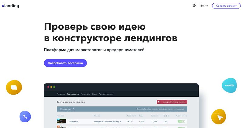 Обзор конструктора лендингов uLanding