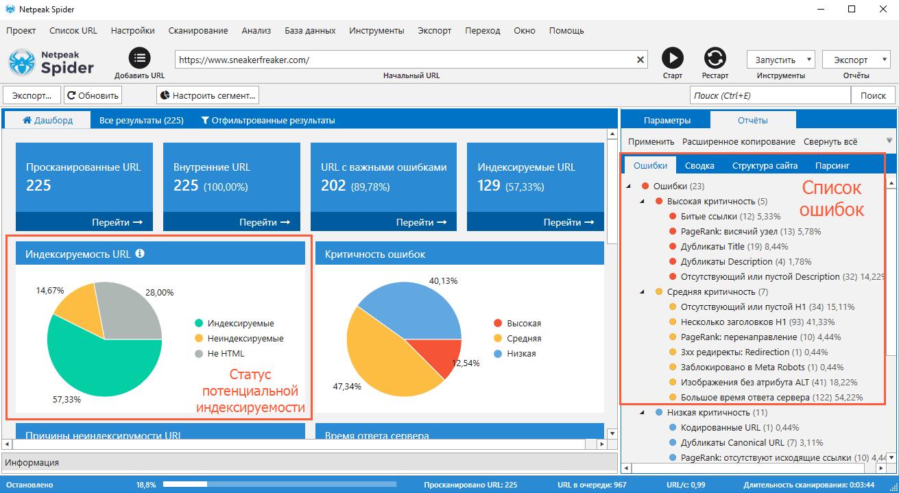 Интерфейс Netpeak Spider в процессе сканирования сайта