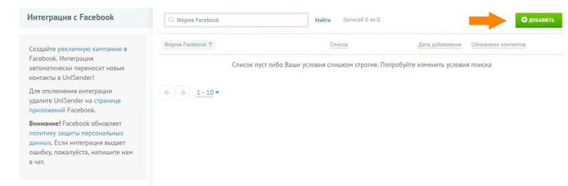 Добавляете публичную страницу Facebook