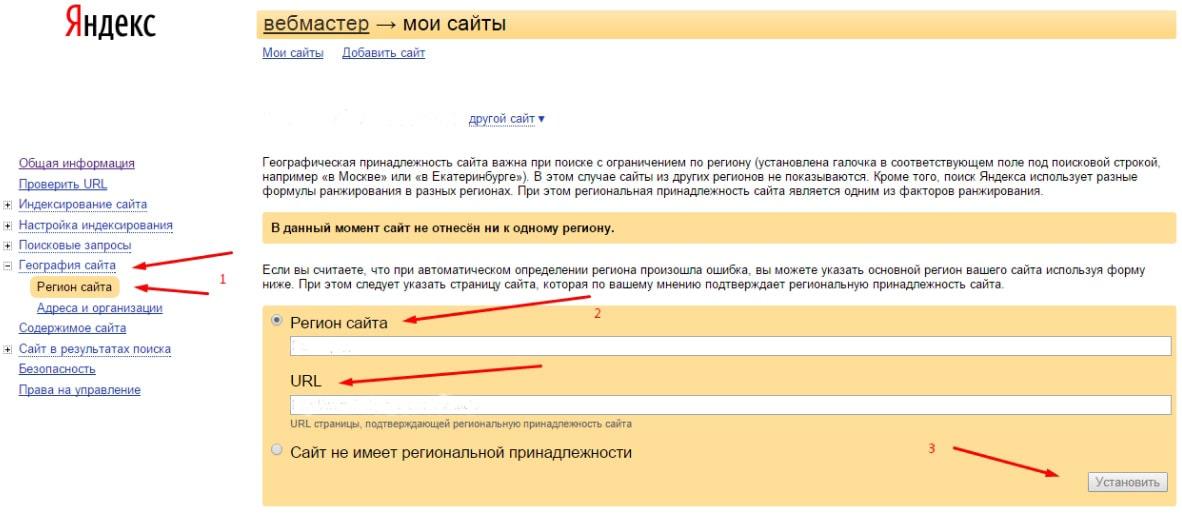 Выбор региона сайта в Яндекс.Вебмастер
