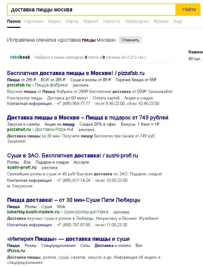 Отличия сниппета yandex от google
