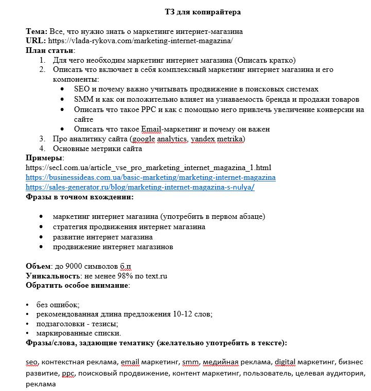 Пример ТЗ для LSI статьи от Мавра