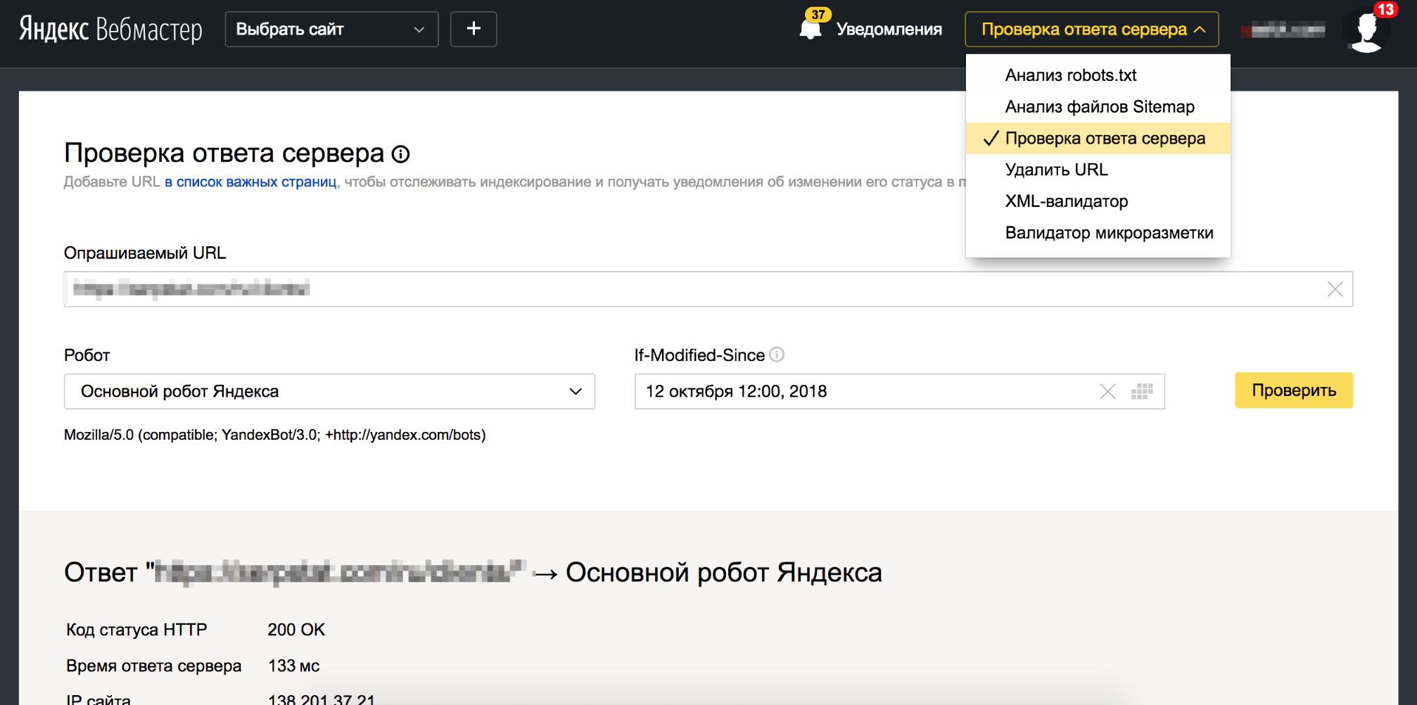 Проверка доноров в Яндекс.Вебмастер