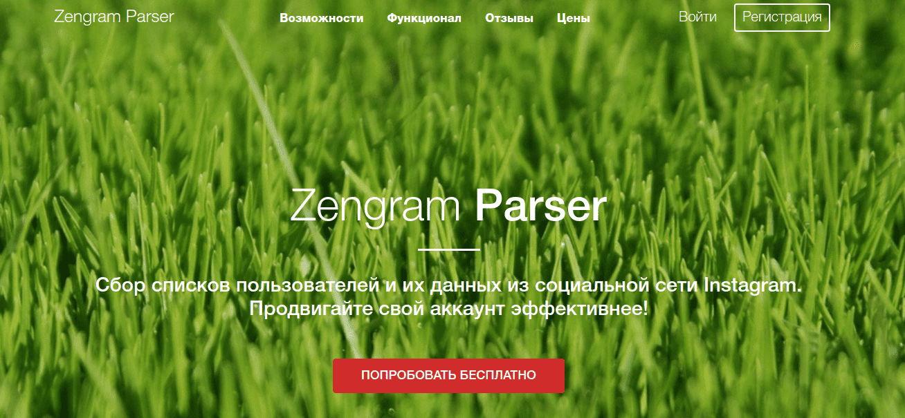 obzor-zengram-parser