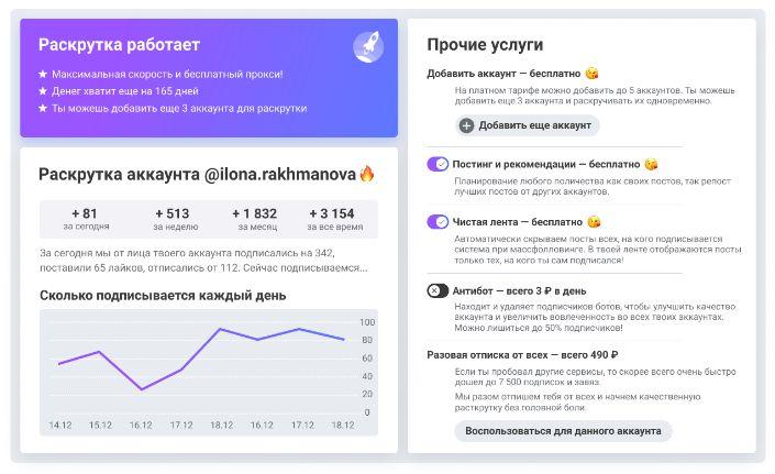 обзор plumapp 3