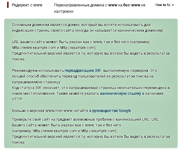 обзор Sitecheker 7