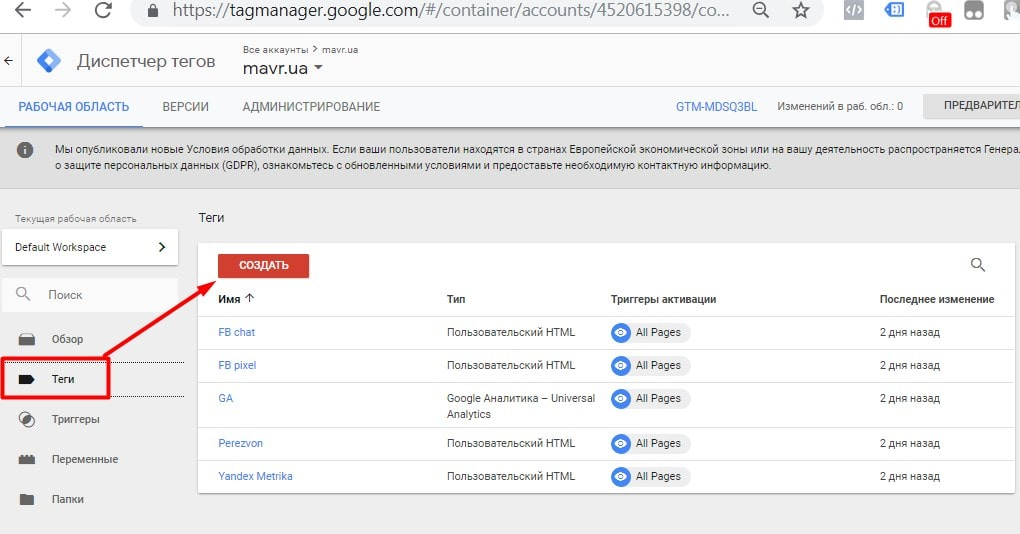Блок работы в Google Tag Manager 3
