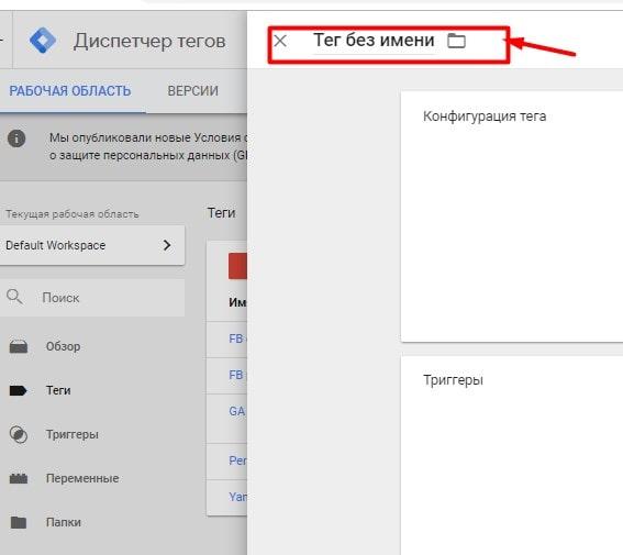 Блок работы в Google Tag Manager 4
