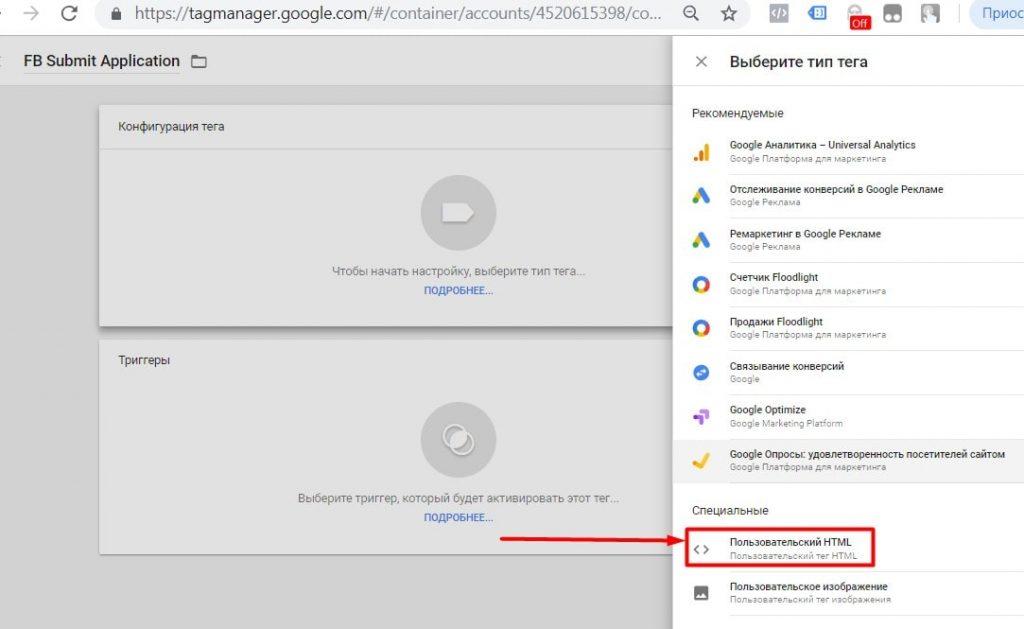 Блок работы в Google Tag Manager 13