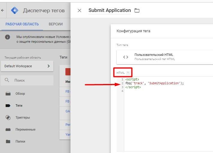 Блок работы в Google Tag Manager 14