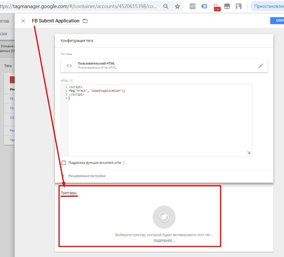 Блок работы в Google Tag Manager 15
