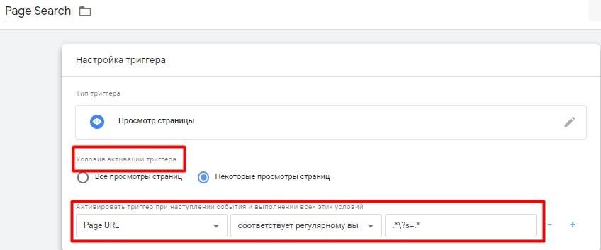 страница сайта сформирована через url, содержащий выражение «\?s=»