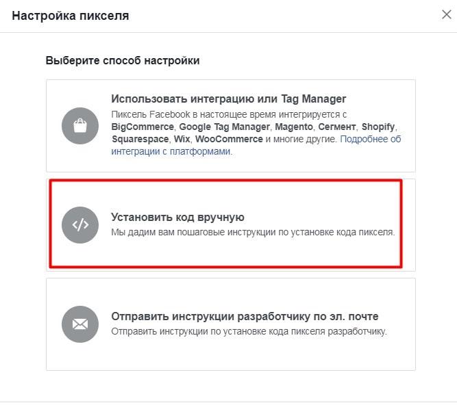 Блок работы в рекламном кабинете Facebook 3
