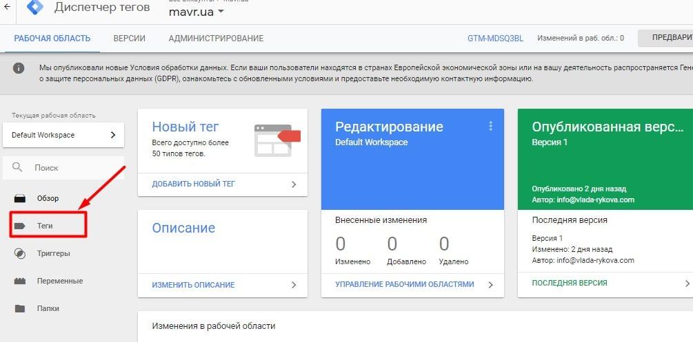 Блок работы в Google Tag Manager 2